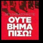 kozan.gr: Η ανάρτηση μυστήριο του Περιφερειάρχη Δ. Μακεδονίας «Δεν εκβιαζόμαστε! Ούτε βήμα πίσω»