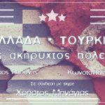 Το Φιλελεύθερο Δίκτυο διοργανώνει, στην Κοζάνη,  στις 5 Μαΐου, στις 6:30 μ.μ., εκδήλωση με θέμα «Ελλάδα – Τουρκία. Ένας ακήρυχτος πόλεμος;»