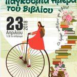 Πτολεμαΐδα: Βιβλιο-ποδηλατο-πορεία με τίτλο: «Οι δρόμοι ανθίζουν με βιβλία…» τη  Δευτέρα 23 Απριλίου