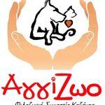 Ανακοίνωση από το ΑΓΓΙΖΩΟ Φιλοζωικό Σωματείο Κοζάνης: ΕΠΕΙΓΟΥΣΑ ΒΟΗΘΕΙΑ – Eξώδικο από τον ιδιοκτήτη του χώρου όπου φιλοξενούνται τα ζώα τα τελευταία 6 χρόνια