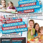 Ενημερωτική εκδήλωση από συλλόγους Γονέων & Κηδεμόνων δημοτικών σχολείων Δήμου Εορδαίας