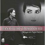 Ο βιρτουόζος πιανίστας Παναγιώτης Τροχόπουλος σε μια συναυλία – αφιέρωμα στην Μαρία Κάλλας, τη  Δευτέρα 30 Απριλίου,  στην Αίθουσα Τέχνης Κοζάνης