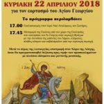 Εκδήλωση της πολιτιστικής λέσχης Ποντίων Περδίκκα, για τον εορτασμό του Αγ. Γεωργίου, την Κυριακή 22 Απριλίου