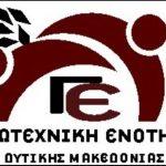 """Eκλογές του ΓΕΩΤ.Ε.Ε.: Εκλογική Διακήρυξη & Απολογισμός Πεπραγμένων του συνδυασμού """"Γεωτεχνική Ενότητα Δυτικής Μακεδονίας"""""""