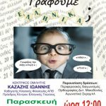 O Όμιλος Σκραμπλ Πτολεμαΐδας και ο Σύνδεσμος Φιλολόγων Κοζάνης οργανώνουν, την Παρασκευή 20/4, την εκδήλωση «Γράφουμε Ελληνικά;»