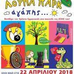 Πτολεμαΐδα: Παιχνίδι ψυχαγωγίας και διασκέδασης, για καλό σκοπό, την Kυριακή 22 Απριλίου