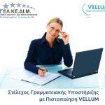 ΕΛΚΕΔΙΜ ΚΟΖΑΝΗΣ: Πιστοποιημένο Στέλεχος Γραμματειακής Υποστήριξης της Vellum