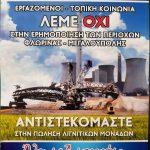 H αφίσα του Σωματείου ΔΕΗ «Η Ένωση» ενάντια στην πώληση των λιγνιτικών μονάδων