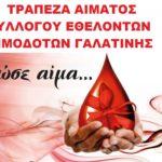 24η εθελοντική αιμοδοσία την Κυριακή 22 Απριλίου από το σύλλογο Εθελοντών Αιμοδοτών Γαλατινής