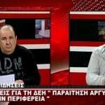 kozan.gr: Πώς σχολίασε την παραίτηση του Εκτελεστικού Γραμματέα της Περιφέρειας Δ. Μακεδονίας, ο πρόεδρος του Σπάρτακου Μ. Μόσχου – Τι δήλωσε στο West Channel (Bίντεο)