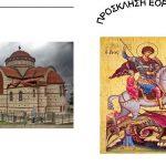 Εορτασμός του πολιούχου της Τ.Κ. Αναρράχης Αγίου Γεωργίου την Δευτέρα 23 Απριλίου 2018