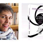 Πτολεμαΐδα: Παρουσίαση βιβλίου  «Ο Γιάννης που αγάπησα» της Κ. Καλφοπούλου, την Παρασκευή 20 Απριλίου