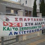 kozan.gr: Παράσταση διαμαρτυρίας, έξω από το κτήριο της Περιφέρειας Δ. Μακεδονίας ετοιμάζει, το μεσημέρι της Παρασκευής, ο Σπάρτακος κατά την αυριανή παρουσία, στην περιοχή, του Αναπληρωτή Υπουργού Ανάπτυξης, Ν. Παπαθανάση