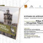 Παρουσίαση βιβλίου Ρίζες Γρυπές της Ολυμπίας Γκίμπα – Τζιαμπίρη την Κυριακή 22 Απριλίου στην Κοζάνη