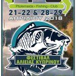 Φεστιβάλ Αλιείας Κυπρίνου στη λίμνη Πολυφύτου – γέφυρα Ρυμνίου 21-22 & 28-29 Απριλίου 2018