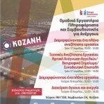 Το Κέντρο Κοινότητας Δήμου Κοζάνης και το Ινστιτούτο Εργασίας της Γ.Σ.Ε.Ε. Δυτ. Μακεδονίας διοργανώνουν ομαδικά εργαστήρια επαγγελματικής συμβουλευτικής και συμβουλευτικής για ανέργους- Όλες οι πληροφορίες