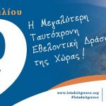 Ο δήμος Κοζάνης συμμετέχει στη δράση Lets do it Greece 2018  την Κυριακή 29 Απριλίου