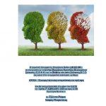 """Σιάτιστα: Eνημερωτική εκδήλωση με θέμα """"ΑΝΟΙΑ : Έγκαιρη διάγνωση-αντιμετώπιση και πρόληψη"""",  την Τρίτη 17 Απριλίου"""
