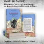 """Κοζάνη: Παρουσίαση του βιβλίου """"Ο Πολέμαρχος"""" την Τετάρτη 6 Ιουνίου"""
