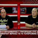 "kozan.gr: Τι απαντά ο αρμόδιος, για τα αδέσποτα ζώα, Αντιδήμαρχος του δήμου Κοζάνης, Γ. Γρηγοριάδης στις αναφορές του συναδέλφου από τη Βέροια ότι βρέθηκε ""τσιπαρισμένο"" σκυλί που είχε ιδιοκτήτη το δήμο Κοζάνης (Βίντεο)"