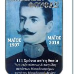 Τ.Κ. Φούφα Εορδαίας: Τέλεση μνημόσυνου υπέρ του Μακεδονομάχου «Καπετάν Φούφα» και των συμπολεμιστών του, την Κυριακή 10 Ιουνίου