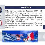 Εκδήλωση του τμήματος ΑΧΕΠΑ HJ15 Κοζάνης, την Κυριακή 3 Ιουνίου