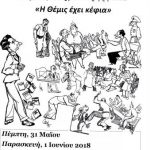 Θεατρική Παράσταση «Η Θέμις έχει κέφια», την Πέμπτη 31/05 και την Παρασκευή 01/06,  στο Πνευματικό Κέντρο Βελβεντού
