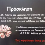Eκδήλωση του Ε.Ε.Ε.ΕΚ Κοζάνης την Πέμπτη 31/5