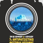«Το Παγόβουνο», ένα ντοκιμαντέρ για την έμφυλη βία και το σεξισμό, στο 7ο Αντιρατσιστικό Φεστιβάλ Κοζάνης, την Παρασκευή 29 Ιουνίου