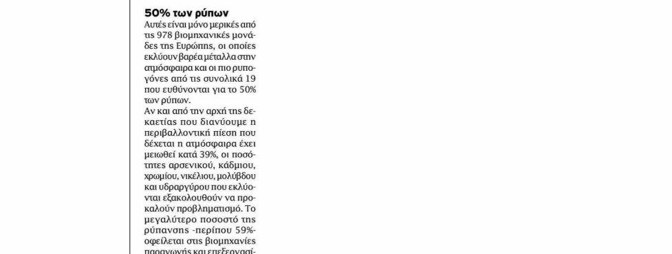 Πρωταθλήτρια στην παραγωγή βαρέων μετάλλων, λόγω του ΑΗΣ Αγ. Δημητρίου, η ευρύτερη περιοχή Κοζάνης (Δημοσίευμα από την εφημερίδα «Έθνος»