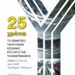 Κοζάνη: Eκδήλωση με θέμα: «25 χρόνια το Σωματείο Υδραυλικών Κοζάνης στο έργο της τηλεθέρμανσης», το Σάββατο 2 Ιουνίου