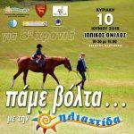 Για 8η χρόνια «πάμε βόλτα» με την ηλιαχτίδα – Κυριακή 10 Ιουνίου στον Ιππικό Όμιλο στα Πετρανά Κοζάνης