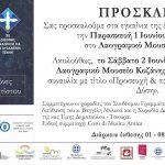Eγκαίνια έκθεσης βυζαντινής τέχνης, την Παρασκευή 1 Ιουνίου 2018, στο Λαογραφικό Μουσείο Κοζάνης