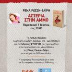 """Παρουσίαση του βιβλίου """"Αστέρια στην άμμο"""", στο Public Κοζάνης, την Παρασκευή 01 Ιουνίου"""