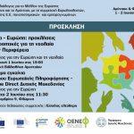 Δημόσιος Διάλογος για το Μέλλον της Ευρώπης σε Φλώρινα και Αμύνταιο, 1-2 Ιουνίου 2018