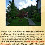 Aνακοίνωση από την ιερά μονή Αγ. Παρασκευής Δομαβιστίου στα Νάματα – Πελεκάνο Βοίου