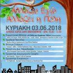 """Πτολεμαίδα: """"Αλλάζω εγώ, αλλάζει η πόλη"""" την Κυριακή 3 Ιουνίου"""