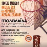 Τουρνουά Μπάσκετ 3Χ3 1ο Δημοτικό Σχολείο Πτολεμαΐδας 02-03 Ιουνίου 2018