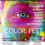 COLOR FEST vol.1!  Για πρώτη φορά Color Fest στην Κοζάνη την Παρασκευή 8 Ιουνίου