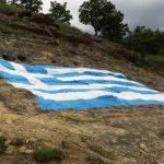 Μια τεράστια ΕΛΛΗΝΙΚΗ σημαία κοσμεί πλέον το Σταυροδρόμι Βοϊου
