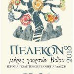 Πέλεκον, μέρες γιορτών Βοίου 2018 – Σιάτιστα, Πελεκάνος, Εράτυρα, Αλιάκμων, Νεάπολη – To αναλυτικό πρόγραμμα από 15 – 24 Ιουνίου
