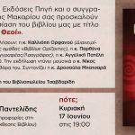 Πτολεμαΐδα: Παρουσίαση του βιβλίου «Οι χαμένοι θεοί» του  Βασίλη  Μακαρίου, την Κυριακή 17 Ιουνίου