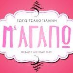 """Παρουσίαση του βιβλίου της Γωγώς Τσακογιάννη """"Μ΄Αγαπώ"""" , την Πέμπτη 31 Μαΐου, στην Κοζάνη"""