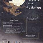 3η Συνάντηση για την Βυζαντινή Τέχνη στην Κοζάνη, την Παρασκευή 1 και το Σάββατο 2 Ιουνίου, στην Κοζάνη