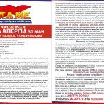 Π.Α.ΜΕ: Όλοι στην απεργία, την Τετάρτη 30 Μαΐου, συγκέντρωση στην κεντρική πλατεία Κοζάνης
