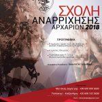 Ο Ε.Ο.Σ. Κοζάνης διοργανώνει Σχολή Αναρρίχησης Βράχου Αρχαρίων τον Σεπτέμβριο