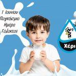 Προϊόντα «Από Πρώτο Χέρι» Παρασκευή & Σάββατο 1 & 2 Ιουνίου στην Κοζάνη
