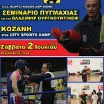 Στην Κοζάνη ο Βλαδίμηρος Ουργκουντίνωφ για σεμινάριο Πυγμαχίας