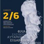 Πτολεμαΐδα: Εκδήλωση – Συζήτηση με θέμα «Γνωριμία με τον Eπίκουρο – έναν αρχαίο, πιο σύγχρονο από ποτέ», το Σάββατο 2 Ιουνίου