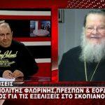 "kozan.gr: Μητροπολίτης Φλωρίνης, Πρεσπών & Εορδαίας για τις εξελίξεις στο Σκοπιανό: ""Πάρα πολύ ανησυχώ. Να δώσουν ένα όνομα χωρίς να υπάρχει η λέξη Μακεδονία"" (Βίντεο)"